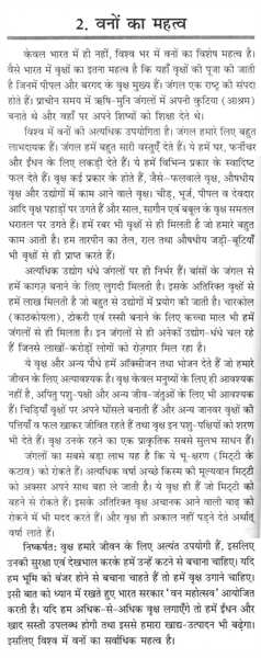 Conservation of water essay in hindi african beggar essay